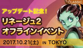 アップデート記念!リネージュ2オフラインイベント in TOKYO